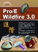 Pro/E Wildfire 3.0 進階-cover