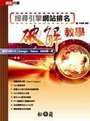 網站行銷─搜尋引擎網站排名破解教學-cover