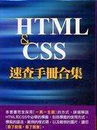 HTML & CSS 速查手冊合集