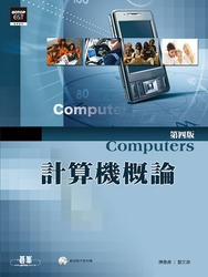 計算機概論, 4/e-cover