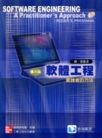 軟體工程 : 實踐者的方法 (Software Engineering: A Practitioner's Approach, 6/e)-cover