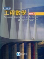 工程數學 (Advanced Engineering Mathematics, 3/e) (精華本)-cover