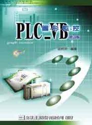 PLC_VB 圖形監控(修訂版)-cover