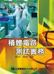 積體電路測試實務-cover