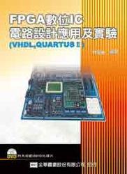 FPGA 數位 IC 電路設計應用及實驗 (VHDL, Quartus II)-cover