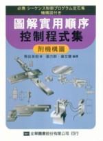 圖解實用順序控制程式集 (附機構圖)-cover