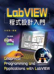 LabVIEW 程式設計入門-cover