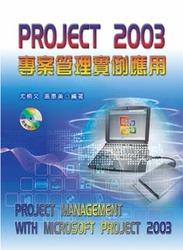 Project 2003 專案管理實務應用-cover