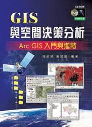 GIS 與空間決策分析 : Arc GIS 入門與進階-cover