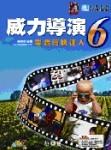 威力導演 6 影音剪輯達人-cover