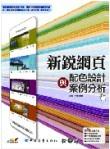 新銳網頁配色設計與案例分析-cover