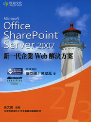 Microsoft Office SharePoint Server 2007 新一代企業 Web 解決方案(第一集)-cover