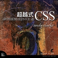 網頁視覺設計之王道─超越式 CSS (Transcending CSS: The Fine Art of Web Design)-cover