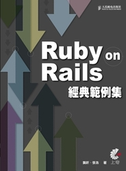 Ruby on Rails 經典範例集-cover
