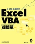 Excel VBA 很簡單-cover