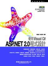 ASP.NET 2.0 程式設計─使用 Visual C#-cover
