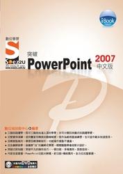 iBook 突破 PowerPoint 2007 中文版 Soez2U 數位學習-cover