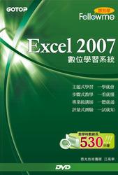 跟我學 Excel 2007 數位學習系統-cover