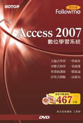 跟我學 Access 2007 數位學習系統-cover