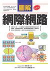 圖解網際網路(最新版)-cover