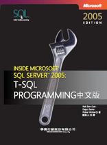 Inside Microsoft SQL Server 2005: T-SQL Programming 中文版-cover