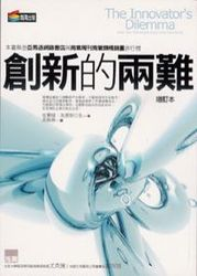 創新的兩難 (The Innovator's Dilemma)-cover
