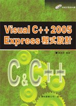 Visual C++ 2005 Express 程式設計-cover
