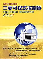 三菱可程式控制器 FX3U.FX3UC 程式設計手冊-cover