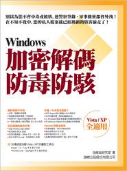 Windows 加密解碼防毒防駭─Vista、XP 全適用-cover