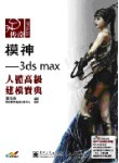 模神─3ds max 人體高級建模寶典-cover