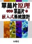 單晶片原理及基於單晶片的嵌入式系統設計-cover