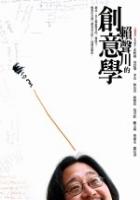 賴聲川的創意學-cover