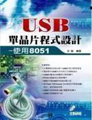 USB 單晶片程式設計-使用 8051-cover