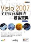 Visio 2007 全方位商務圖表繪製寶典-cover