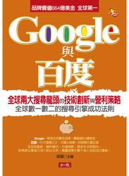 Google 與百度-cover