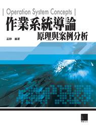 作業系統導論─原理與案例分析-cover