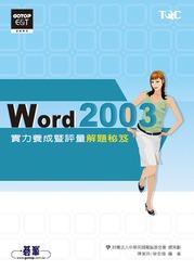 Word 2003 實力養成暨評量解題秘笈, 3/e-cover