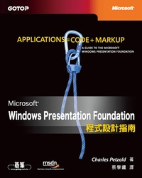微軟 Windows Presentation Foundation 程式設計指南 (Applications = Code + Markup: A Guide to the Microsoft Windows Presentation Foundation)-cover