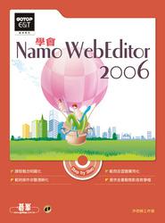 學會 Namo WebEditor 2006-cover