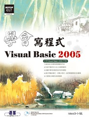 學會寫程式 Visual Basic 2005-cover
