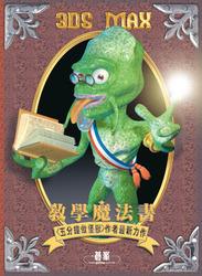 3DS MAX 教學魔法書-cover