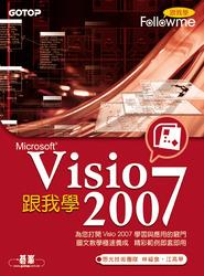 跟我學 Visio 2007-cover