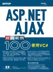 ASP.NET AJAX 經典範例 100─使用 VC#-cover