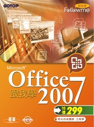 跟我學 Office 2007, 2/e-cover
