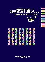 網頁設計達人講座-cover