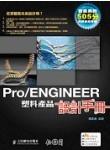 Pro/ENGINEER 塑膠產品設計手冊-cover