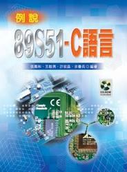 例說 89S51-C 語言-cover