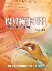贏家操作心法-期指、套利、選擇權(修訂版)-cover