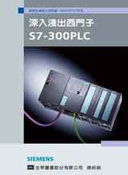 深入淺出西門子 S7-300PLC-cover