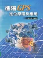 進階 GPS 定位原理及應用-cover